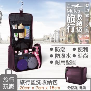 《旅行玩家》旅行收納盥洗包(紫色)
