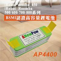 iRoBoT Roomba 500600700系列鋰電池
