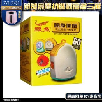 【鱷魚】隨身風扇電蚊香器劑組合(3盒)