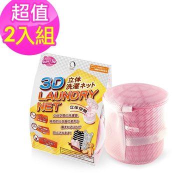 【CareShe】3D立體洗衣袋魔衣槽(中型)-2入組