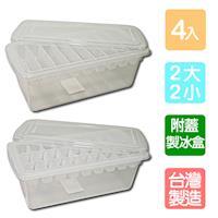 【收納達人】白冰冰附蓋大+小製冰收納盒(4入組)