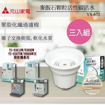 【元山】開飲機專用麥飯石活水濾心YS-672(3入)