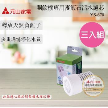 【元山】活水開飲機濾芯YS-670(3入)