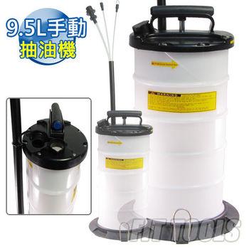 【良匠工具】最新型 手動抽油機 真空9.5L 吸油機 附收納管