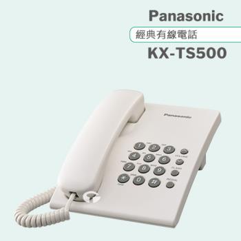 【Panasonic 】簡易型有線電話 KX-TS500(白)
