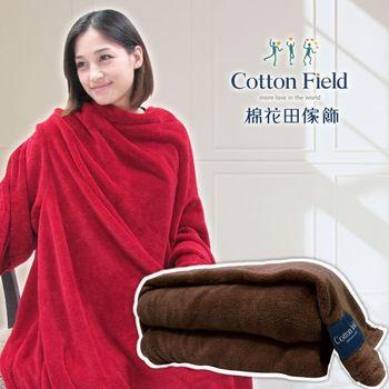 棉花田【樂邁】超細纖維創意袖毯-可可色