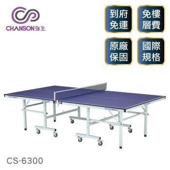 【強生CHANSON】標準規格桌球桌(18mm) CS-6300