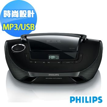 【飛利浦PHILIPS】手提MP3/USB音響(AZ1837)