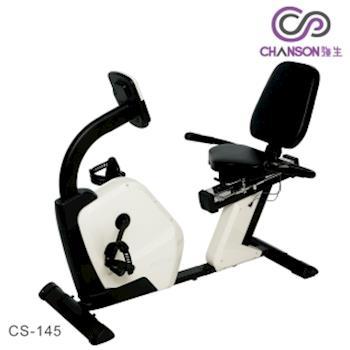 CHANSON強生 斜背式健身車CS-145
