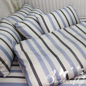 【BUTTERFLY】單人三件式被套床包組(休閒條紋-藍)
