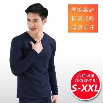 男款圓領保暖衣/發熱衣 2件組(3M吸濕排汗技術,台灣製造)