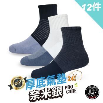 【老船長】Ag奈米銀除臭氣墊襪男款-12雙入(黑/白/灰)