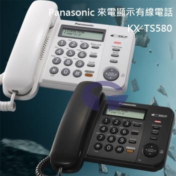 Panasonic國際牌 來電顯示有線電話KX-TS580(2色)