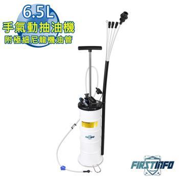 【良匠工具】6.5L手氣動 真空抽油機氣壓複合式吸油機~附煞車油管