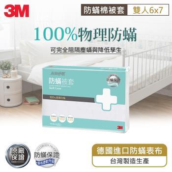 3M 淨呼吸防蹣棉被套-雙人(6×7)