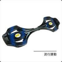 【運動流行】搖擺鋁合金蛇板/黑藍色