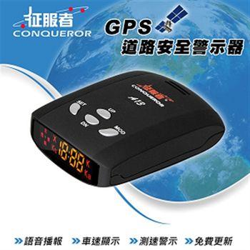 征服者 GPS A13 GPS道路安全警示測速器