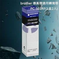 【brother】PC-501RF 傳真機專用轉寫帶 (1盒2入)