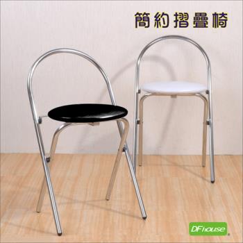 《DFhouse》簡約摺疊椅一組兩入(二色系不拆賣)