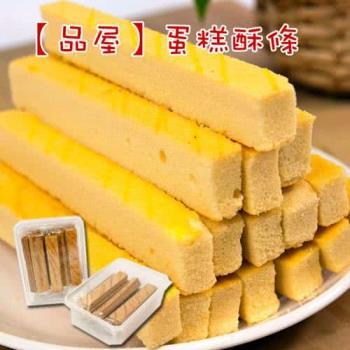 《品屋》黑糖蛋糕酥條(4盒/組)