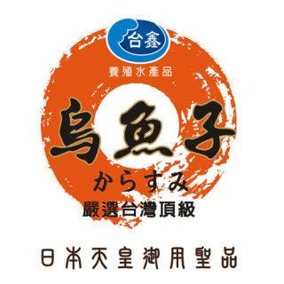 【台鑫】烏魚子干貝醬禮盒(2罐入)/盒