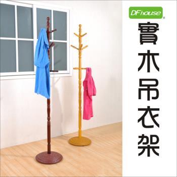 《DFhouse》實木衣帽架 吊衣架 收納衣架(二色)