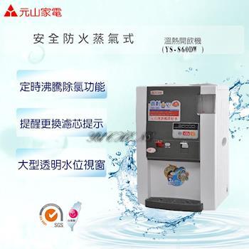 元山 蒸氣式微電腦開飲機 YS-860DW