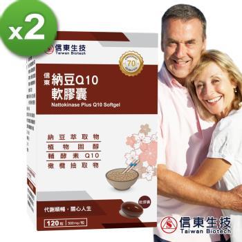 信東生技 納豆Q10軟膠囊2盒
