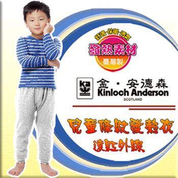 【金 安德森】兒童條紋發熱衣(3色3件組)