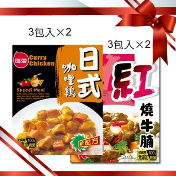 聯夏 日式咖哩牛肉+日式咖哩雞肉 共12盒