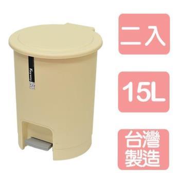 【收納達人】京都腳踏式垃圾桶15L(2入)