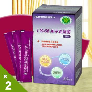 遠東生技  健字號LS-66 孢子乳酸菌(30包) 2盒組