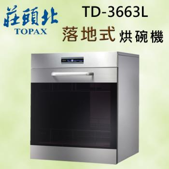莊頭北 臭氧防蟲除臭落地式TD-3663L烘碗機60CM
