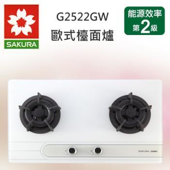 櫻花牌二口高效食尚雙環火檯面式G2522GW瓦斯爐(天然瓦斯)