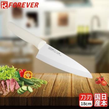 FOREVER 日本製造鋒愛華陶瓷刀18CM白刃白柄