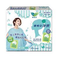 蕾妮亞 淨妍護墊/100%天然棉26片x2包x2組