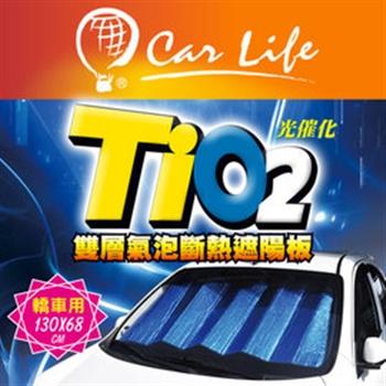 Carlife TiO2光觸媒除臭雙層氣泡斷熱遮陽板-M