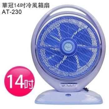 華冠風扇 14吋 冷風箱扇AT-230