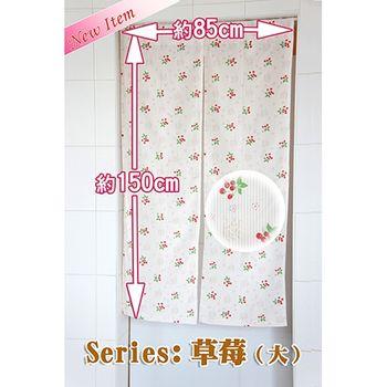 【Hana】和風長門簾85x150cm(草莓)