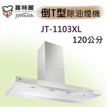 喜特麗不鏽鋼除油煙機倒T式(120CM)JT-1103XL