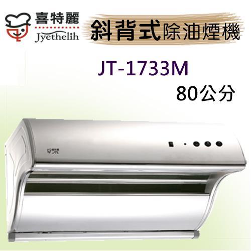 喜特麗電熱除油斜背式JT-1733M大吸力除油煙機80CM不鏽鋼