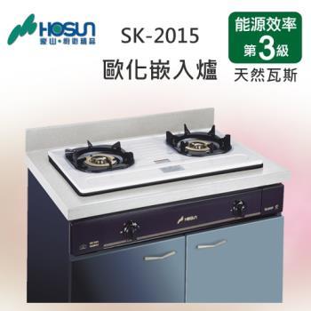 豪山歐化崁入式SK-2015P琺瑯面板瓦斯爐