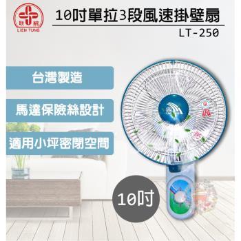 聯統 10吋三段壁掛扇 LT-250 (電風扇/立扇/風扇)(台灣製造)