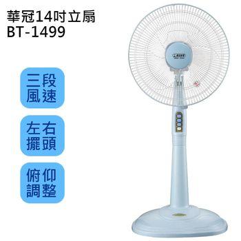【華冠】14吋立扇BT-1499