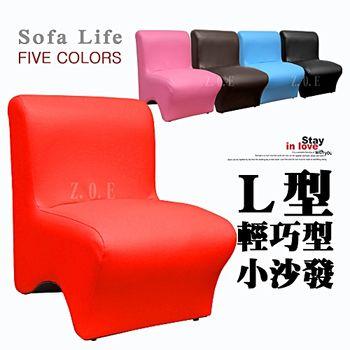 【Z.O.E】時尚美型-單人小沙發 -紅色