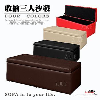 【Z.O.E】掀蓋式可收納三人長沙發 -咖啡色