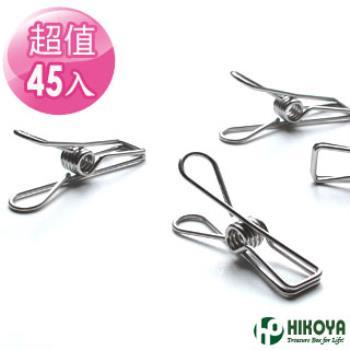 【HIKOYA】食具級#304不鏽鋼曬衣夾超值45入