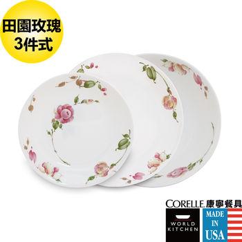 CORELLE 康寧田園玫瑰3件式餐盤組 (301)