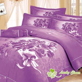 【幸運草】紫玫瑰高級精梳棉特大八件式獨立ABC版床罩組
