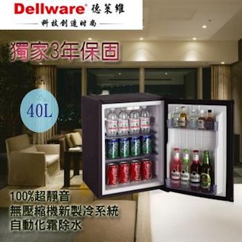 Dellware德萊維40L密閉吸收式無聲客房冰箱